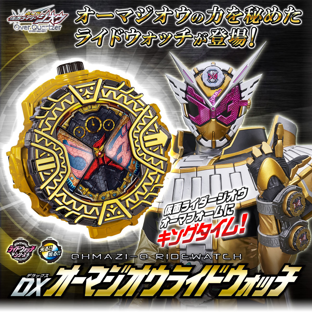 Official Images: Kamen Rider Zi-O DX Ohma Zi-O Ride Watch