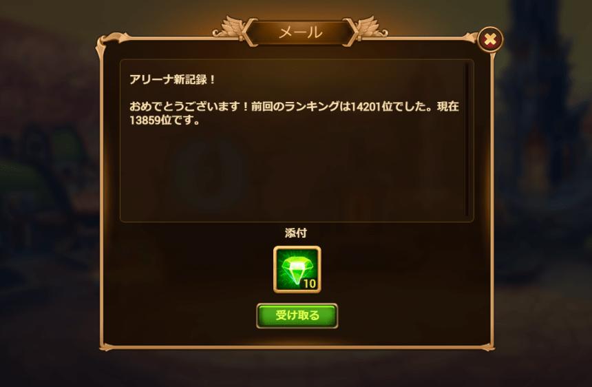 ゼロからやり直すヒーローウォーズ【8日目】