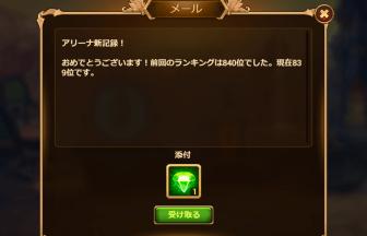 ゼロからやり直すヒーローウォーズ【43日目】