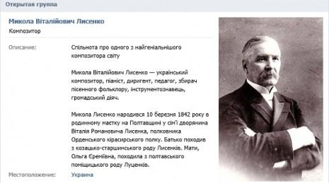 Микола Лисенко ВКонтакте