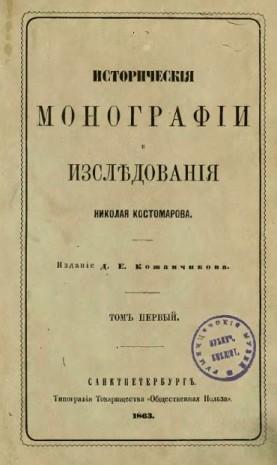 Монографія Миколи Костомарова