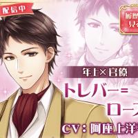 恋愛プリンセス(ラブプリ)!トレバー 本編攻略◆ニセモノ姫と10人の婚約者
