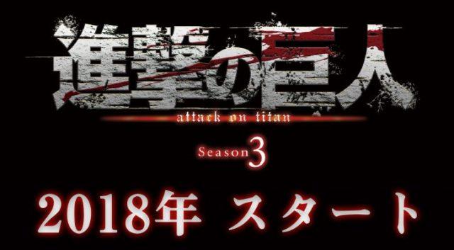 Shingeki no Kyojin temporada 3 Attack on Titan poster