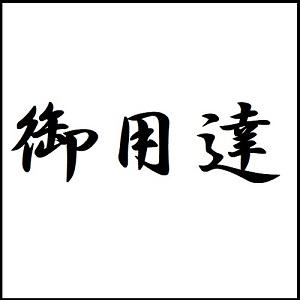 皇室御用達の日本ベッドのマットレス