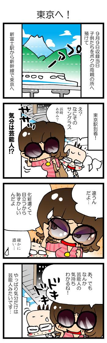 テレビ出演07「東京へ!」