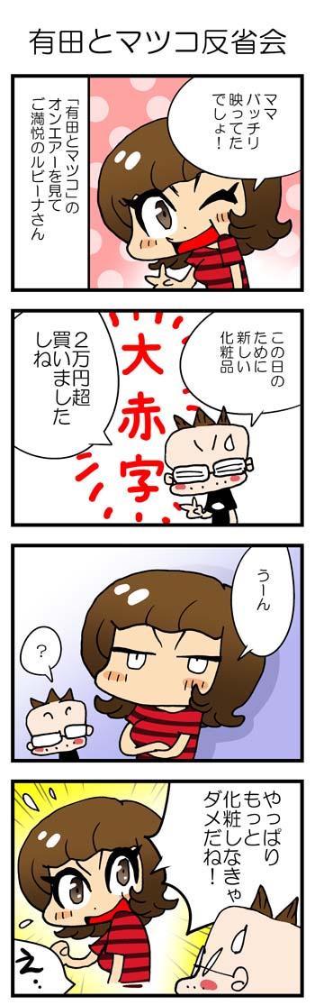有田とマツコ反省会