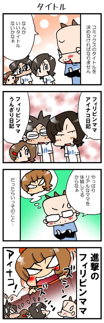 01タイトル