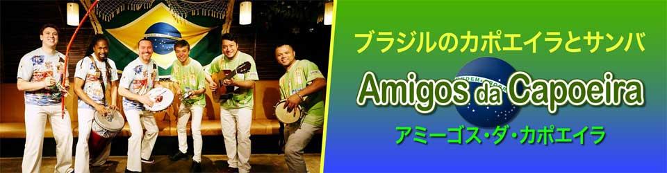 ブラジルのカポエイラとサンバ Amigos da Capoeira アミーゴス・ダ・カポエイラ