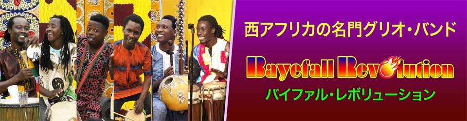 西アフリカの名門グリオ・バンド Bayefall Revolution バイファル・レボリューション