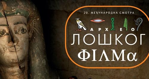 XX Међународна смотра археолошког филма