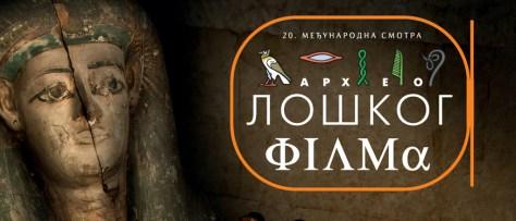XX Међународна смотра археолошког филма.
