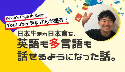 【6月・オンライン】講演会「7カ国語で話そう」〜英語も多言語も話せるようになった話。〜