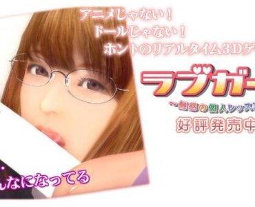 LoveGirl漢化AAC高壓(漢化+無碼)版