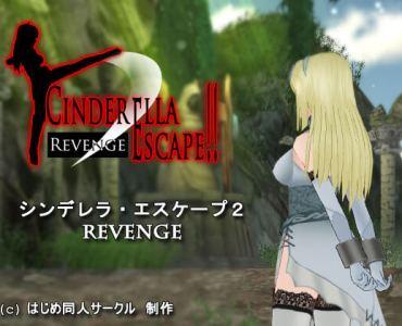 シンデレラ・エスケープ2 Revenge