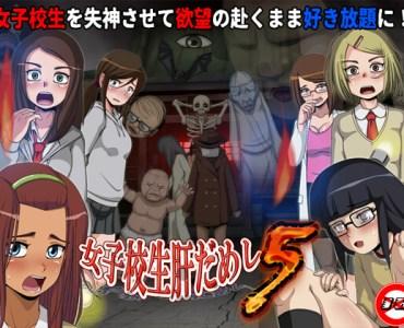 女子校生肝だめし5 (DLC1+2)