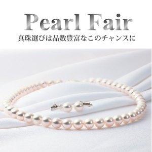 真珠フェアを開催いたします