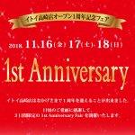【高崎店】オープン1周年記念フェア