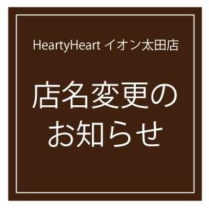 【HeartyHeartイオンモール太田店】店名変更のご案内