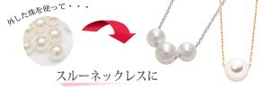真珠リフォーム例_スルー