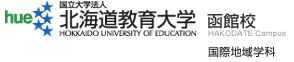 国立大学法人 北海道教育大学 函館校
