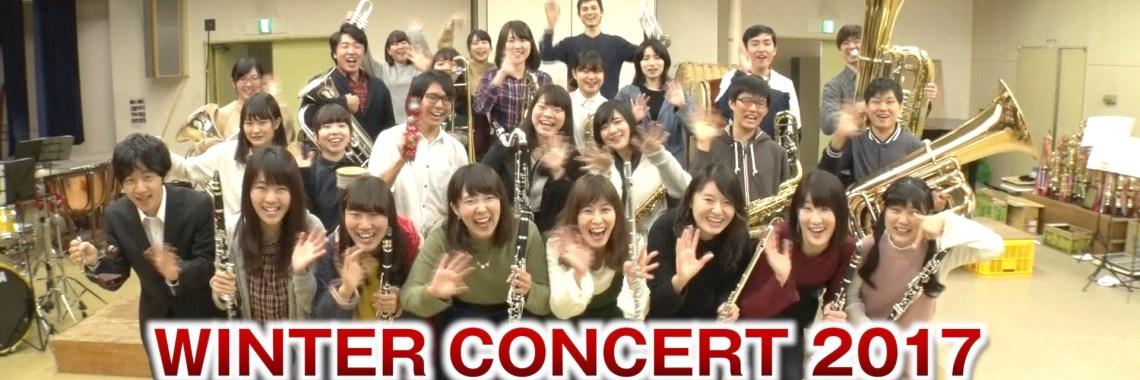 北海道教育大学函館校吹奏楽団・WINTER CONCERT 2017」PR Movie