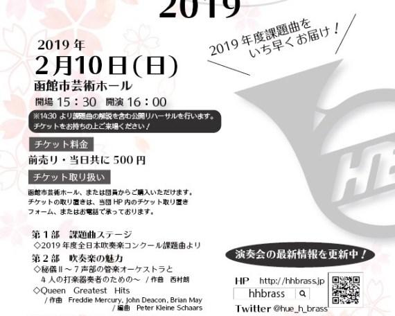 北海道教育大学函館校吹奏楽団・春一番コンサート2019 〜コンクール課題曲