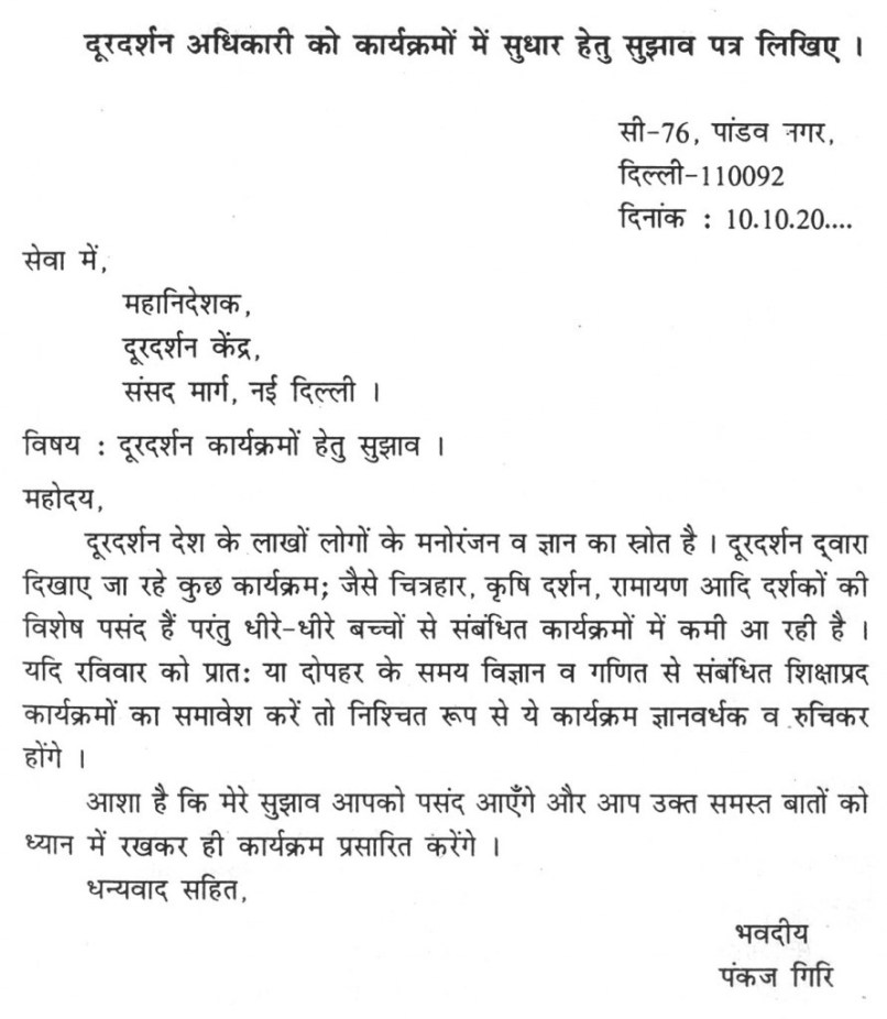 Invitation letter for meeting in hindi language inviview how to write a letter in hindi language cover templates stopboris Image collections