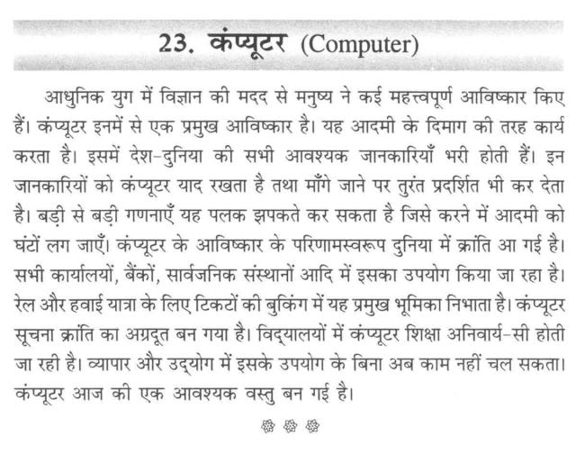 14 short sulekh in hindi - Brainly.in