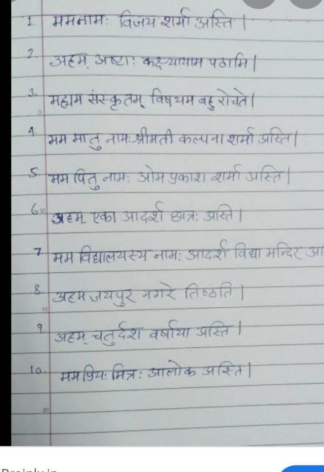self introduction in sanskrit in minimum 23 lines. please write