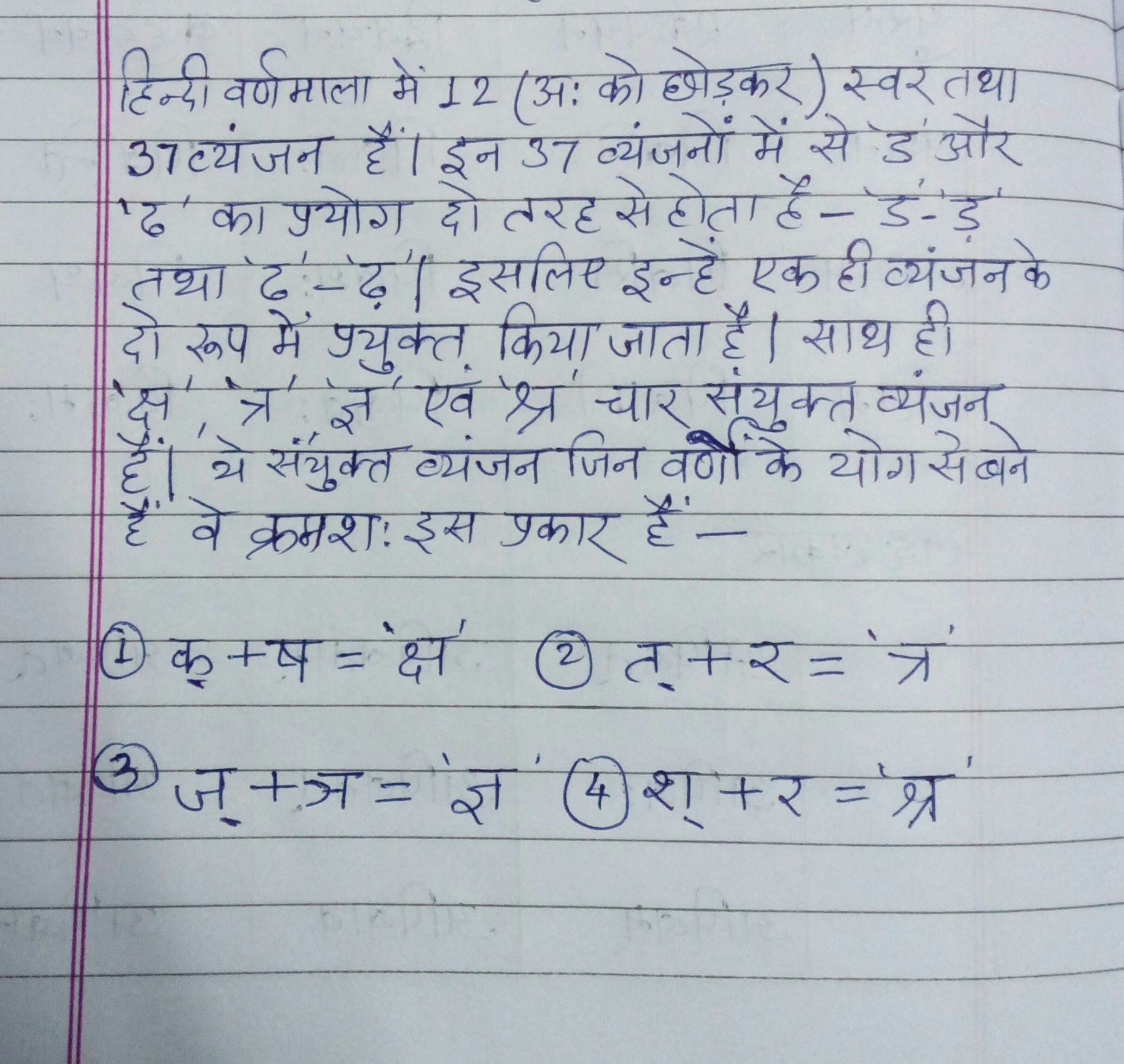 Examples Of Sanyukt Vyanjan