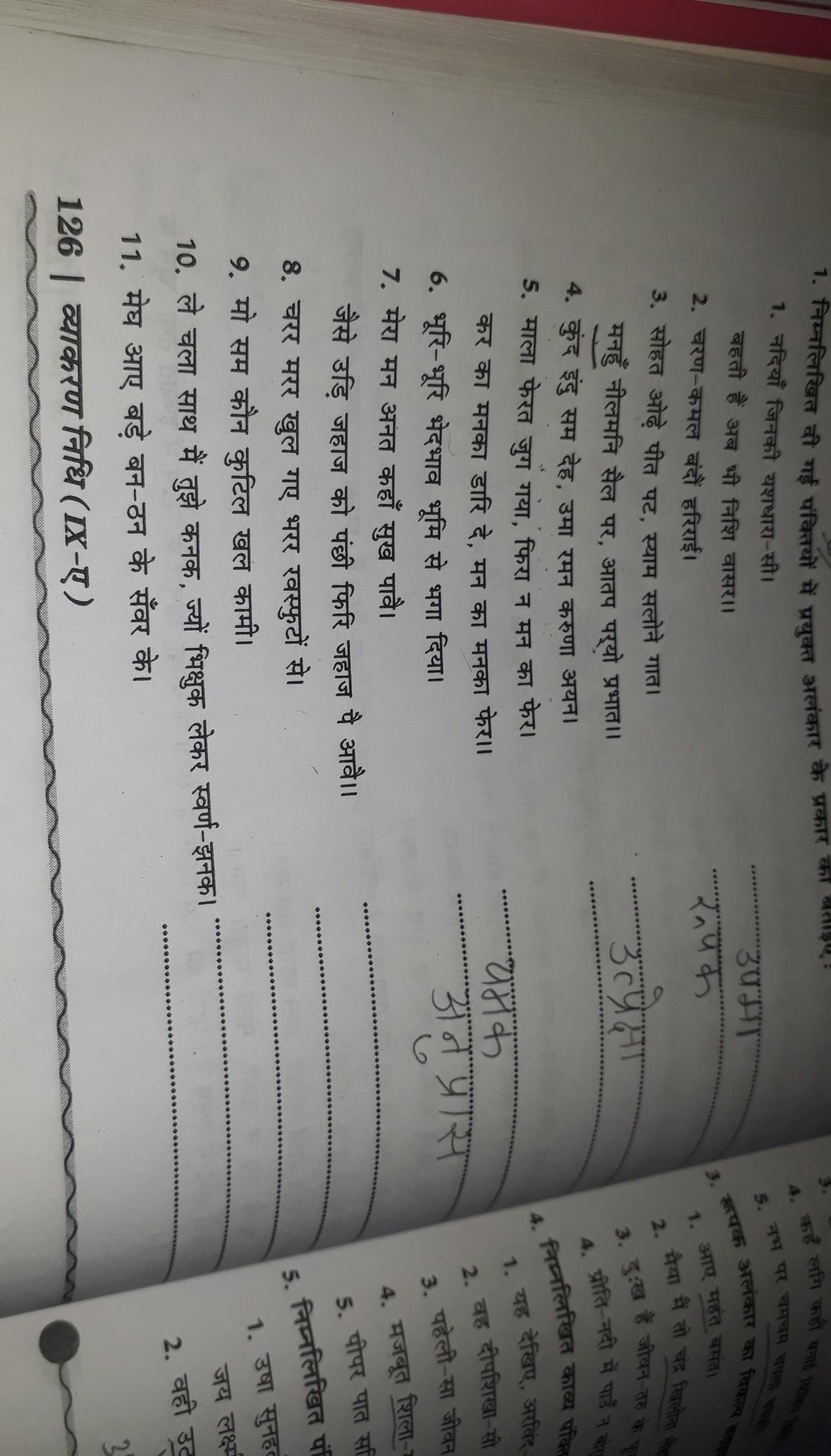 Answer These Of Class 9th Hindi Alankar