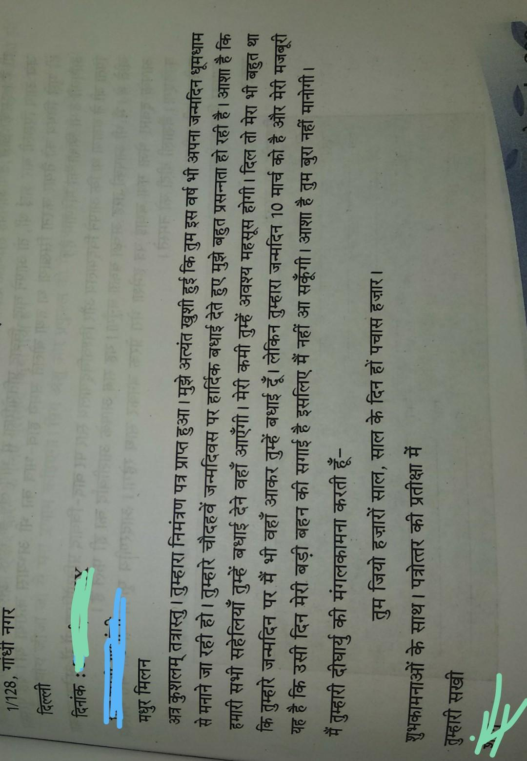 to our friend letter in hindi birthday