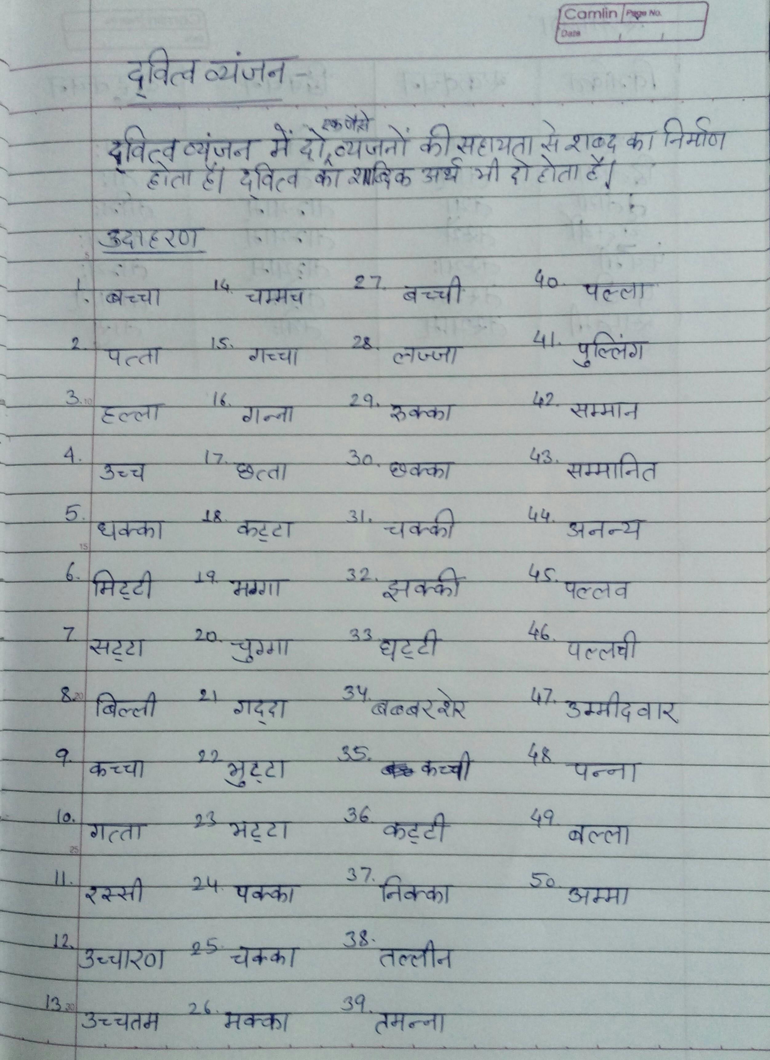 50 Dvitvakshar Words In Hindi