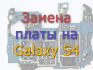 Замена платы на galaxy s4
