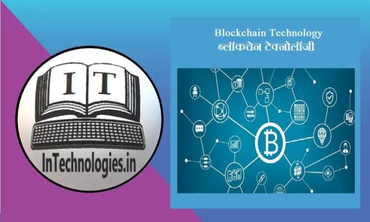 Blockchain-Technology-intechnologies.in