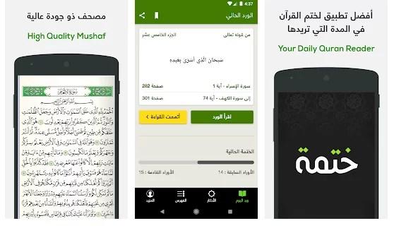 تطبيقات رمضان : ختمة - Khatmah