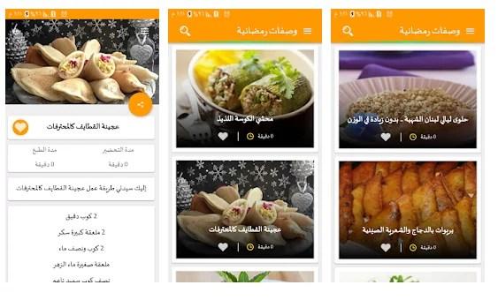 وصفات رمضان 2019 بدون انترنت