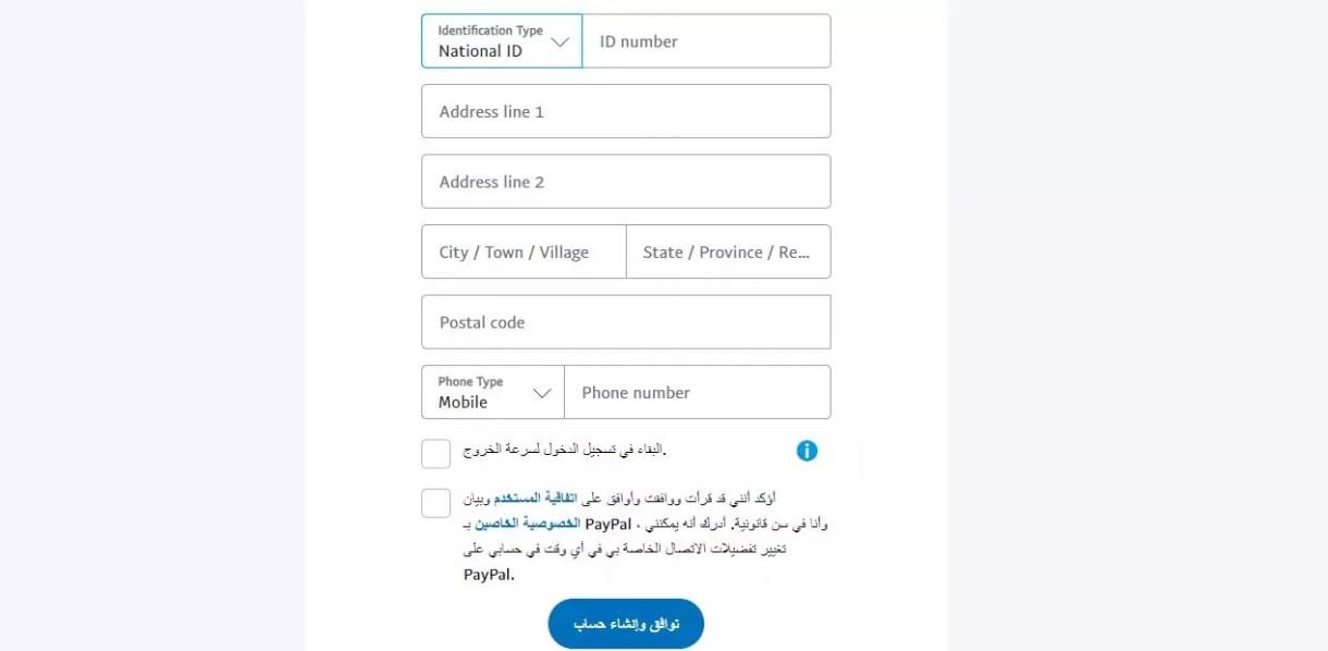 أدخل رقم الهوية الوطنية  انشاء حساب باي بال
