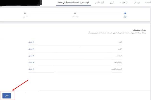 طريقة تحويل حسابك الشخصي الى صفحة على الفيسبوك
