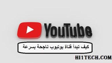 Photo of كيفية انشاء قناة يوتيوب ناجحة 15 نصيحة من ذهب 2020 YouTube