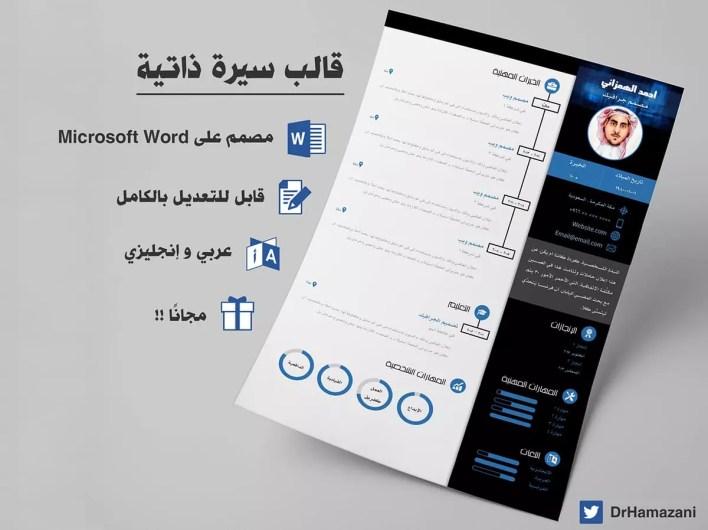 نموذج عن السيرة الذاتية باللغة العربية