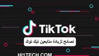 Photo of زيادة متابعين تيك توك – اليك اهم 10 نصائح لزيادة متابعيك على تيك توك بسرعة