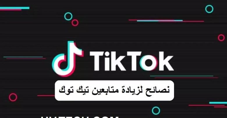 زيادة متابعين تيك توك - اليك اهم 10 نصائح لزيادة متابعيك على تيك توك بسرعة
