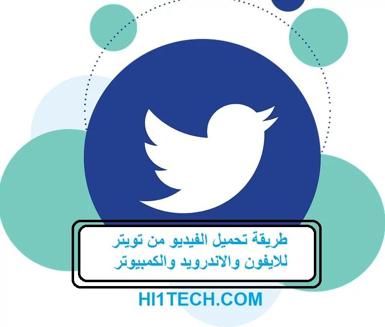 تحميل الفيديو من تويتر اليك طريقة تحميل الفيديو من تويتر لكل الأجهزة