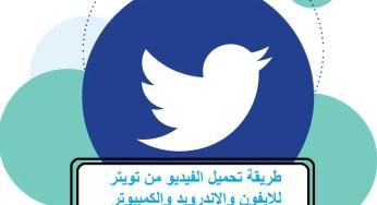 برنامج تحميل مقاطع تويتر Archives مدونة هاي تيك