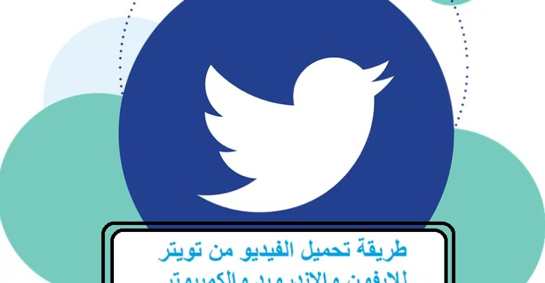 صورة طريقة تحميل الفيديو من تويتر للاندرويد والايفون والكمبيوتر