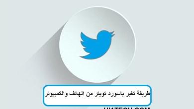 Photo of طريقة تغير باسورد تويتر من الهاتف أو من الكمبيوتر بسهولة