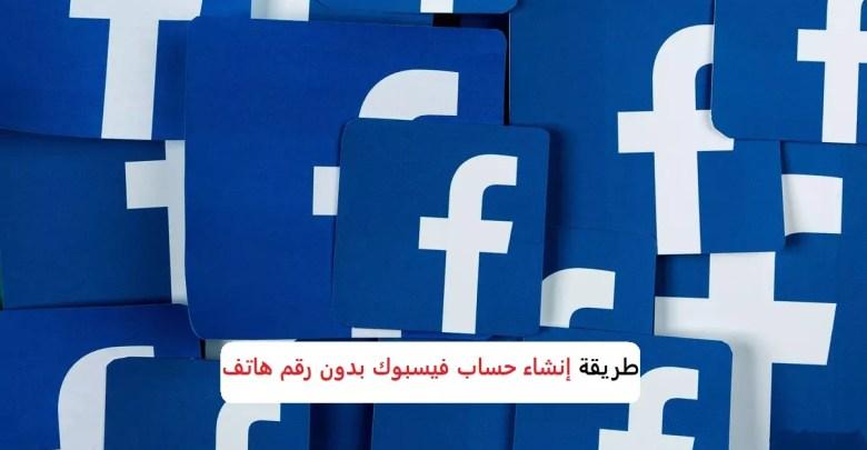 طريقة عمل حساب فيس بوك بدون رقم هاتف بكل سهولة