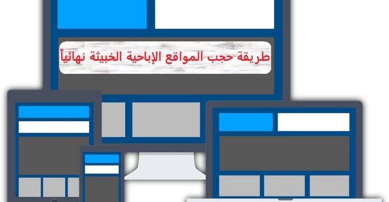 طريقة حجب المواقع الاباحية نهائياً من الهاتف أو من الكمبيوتر ومن الراوتر