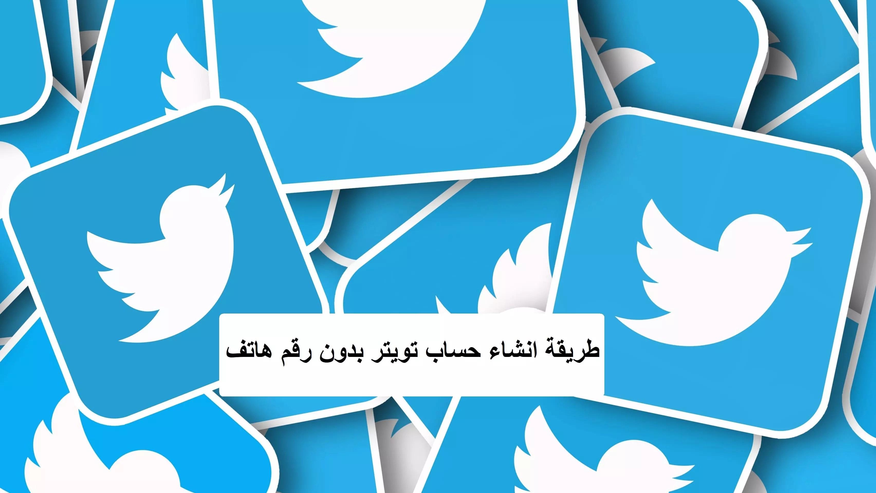 استخدام موقع تويتر